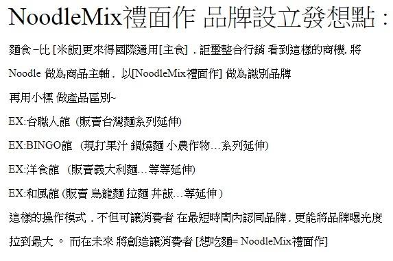Noodle Mix