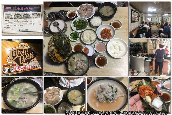 001-豬肉湯飯.jpg