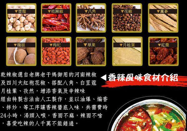 滿鍋香-香辣風味