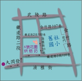 contact006-六號花園MAP
