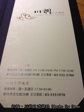 20130928川銅-013.jpg